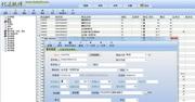 亿达商场管理系统-单机版网络版