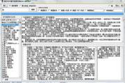 星达写作素材采集软件
