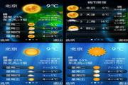 墨迹天气 Symbian^3