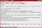 宝宝起名软件大师段首LOGO