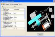 CNCFeedSys数控机床进给系统设计软件