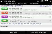 我查查 For S60^5/Symbian^3)