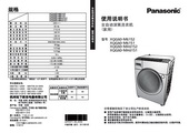 松下XQG60-MA6151洗衣机使用说明书