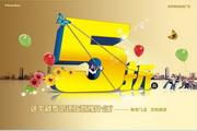促銷海報PSD創意設計素材