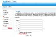 博捷特会展管理软件