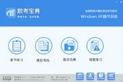 职称计算机考试模拟软件windowXP模块免费版