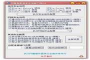 网盾服务器安全加固工具