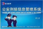 宏达公安刑侦信息管理系统