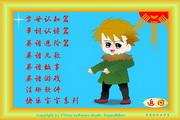 快乐宝宝学英语