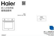 海尔OBK600-6GD电烤箱使用说明书