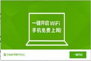 360随身WiFi 校园专版段首LOGO