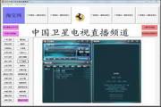 中国卫星电视简易版