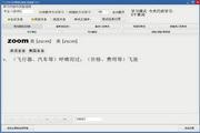 APAC英语三级笔译词汇 培训系统