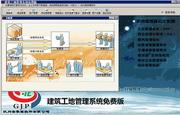 建筑工地管理系统LOGO