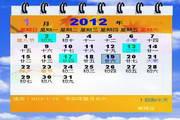 2012年日历段首LOGO