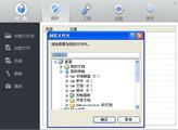 加密软件大师(护密文件夹)段首LOGO