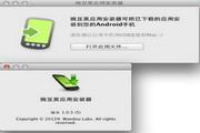 豌豆荚应用安装器 For Mac段首LOGO
