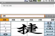 捷通华声录易输入法 For Android
