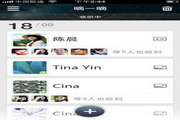 腾讯朋友 For SymbianOS
