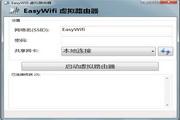 虚拟路由器 EasyWifi