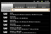 天津公交线路查询 For Android