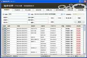 轴承世界-轴承型号查询软件