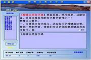 海啸五笔打字通(键盘指法练习软件)