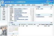 藍海靈豚人力資源(HR)管理系統