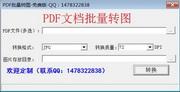 PDF批量转JPG段首LOGO