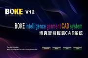 博克智能服装CAD系统