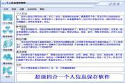 个人信息保存软件LOGO