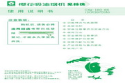 樱花SCR-3975SN型欧式吸油烟机使用说明书