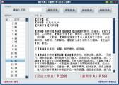 康熙字典+汉语大字典