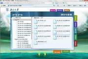 天空教室精品课程软件