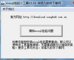 mssql安装挂起解决工具软件