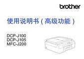 兄弟DCP-J100一体机高级功能说明书