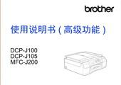 兄弟DCP-J105一体机高级功能说明书