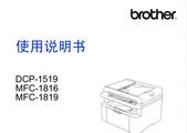兄弟MFC-1819一体机使用说明书