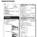 理光MP3053 series一体机使用说明书