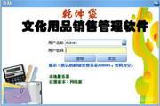 乾坤袋文化用品销售管理软件