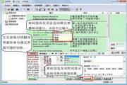 雪人计算机辅助翻译(CAT) 中文-法语版