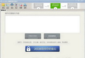 InoteBox 邮箱网络记事本(64bit)LOGO