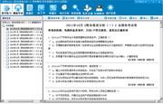 自考00161《财务报表分析(一)》易考模考[历年真题库]软件