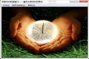 水晶球时钟屏保