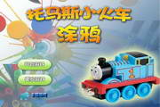 托马斯之小火车涂鸦