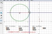 幾何畫板 Sketchpad