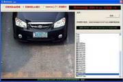 SOFTWELL 车牌识别系统软件