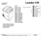 海尔统帅TQB70-S9188净尚洗衣机使用说明书