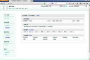 天空教室网络教学平台