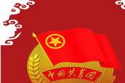 中国共青团团徽海报背景素材